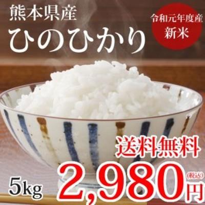 ひのひかり 米 送料無料 5kg 令和元年産 新米 熊本県産 お米 白米 玄米 コシヒカリ 森のくまさん