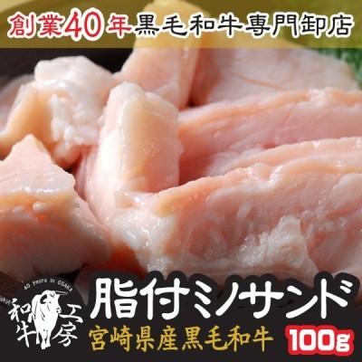 父の日 2021 プレゼント 肉 A5 宮崎県産 黒毛和牛 脂付ミノ 100g 脂ミノサンド 上ミノ ホルモン