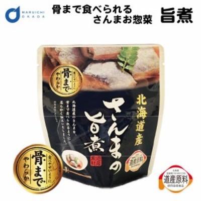 ハロウィン 骨まで食べられる 北海道産 さんま 旨煮 1パック レトルト 惣菜 おかず セット 缶詰 味噌 無添加 パウチ ギフト つまみ お土