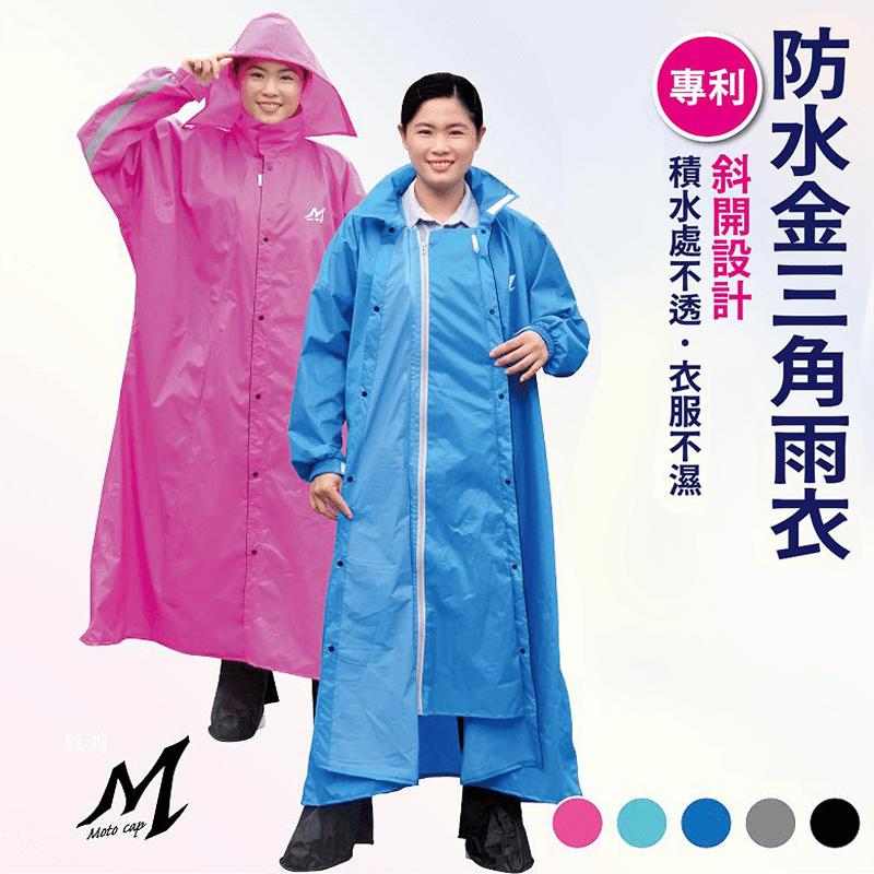 加大擋水片內斜開式雨衣