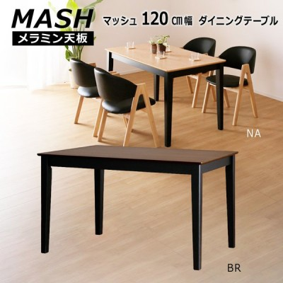 週末SALE開催★マッシュ MASH ダイニングテーブル テーブル単品 ダイニング120cm  ブラウン ナチュラル テーブル