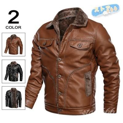 ライダースジャケット メンズ レザージャケット 裏ボア 裏起毛 レザーコート 厚手 バイクウェア 暖か