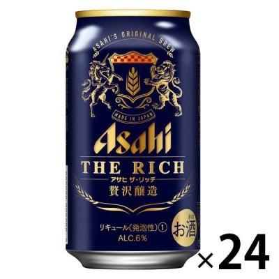 新ジャンル 第3のビール アサヒザリッチ 350ml 1ケース(24本) 缶