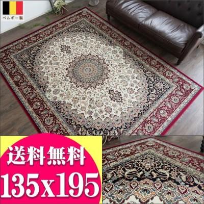 ラグ ペルシャ 絨毯 柄 ラグマット 135×195 モケット織 薄手 じゅうたん カーペット 1.5畳 ベルギー 絨毯