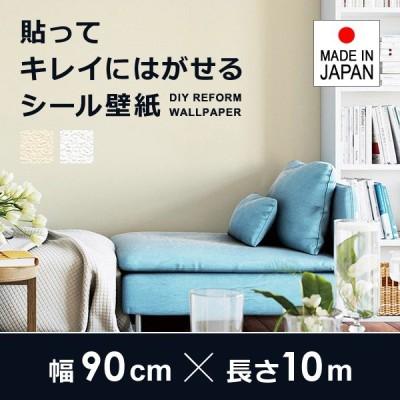 壁紙シール 貼ってはがせる 壁紙の上から張る壁紙 のり付き diy 賃貸 張り替え オフィス 店舗 日本製  国産 リメイクシート 幅90cm 長さ10m