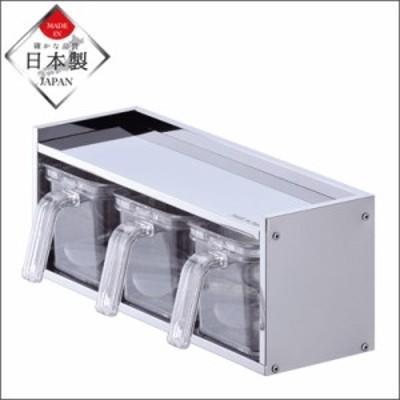 パール金属 メイドインジャパン ステンレス製調味料ラック (ストッカー3個付) (HB-1779)