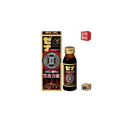 送料無料 大正製薬 ゼナF0攻力液(エフゼロ) 50ml瓶 60本入