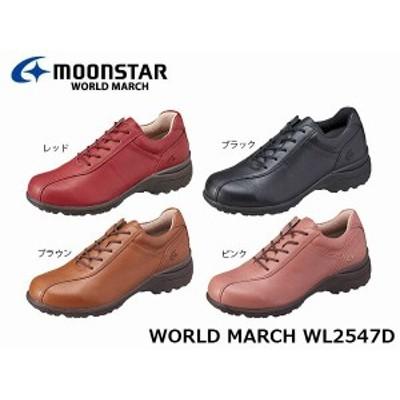送料無料 ムーンスター ワールドマーチ レディース ウォーキングシューズ 本革 WL2547D D 靴 48597122 48597126 48597123 48597124 WORLD