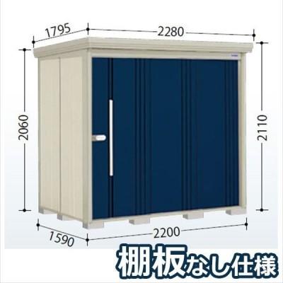 物置 屋外 おしゃれ タクボ物置 ND/ストックマン 棚板なし仕様 ND-2215 一般型 標準屋根 『追加金額で工事可能』 ディープブルー