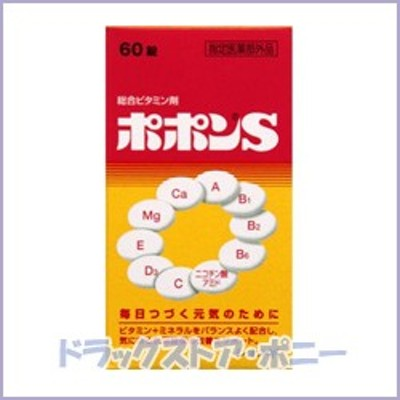 ポポンS 60錠【塩野義製薬】【医薬部外品】【4987087036053】
