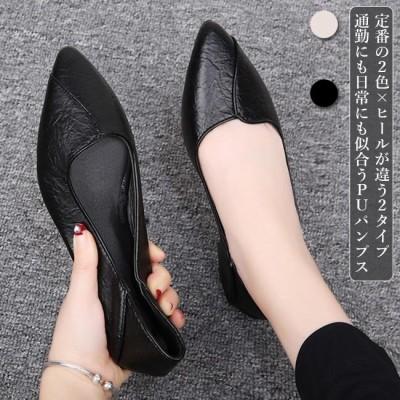 パンプス オフィス ピンヒール パンプス 痛くない ポインテッドトゥ ぺったんこパンプス 黒 ハイヒール PUパンプス 通勤 婦人靴 歩きやすい