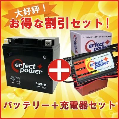 バイクバッテリー充電器セット ◆ PerfectPower充電器 + PERFECT POWER PB9-B 充電済 互換 YB9-B FB9-B DB9-B GM9Z-4B 初期充電済 即使用可能