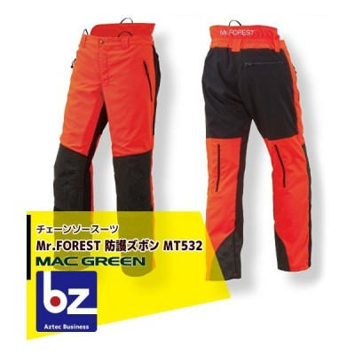 MAC GREEN マックス チェーンソー作業用スーツ Mr.FOREST 防護ズボン MT532 法人様限定