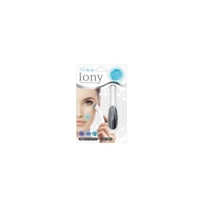 ハンディーイオン導入器 イオニー(iony) ホワイト ヘルスケア&ケア用品 ヘルスケア&ケア用品