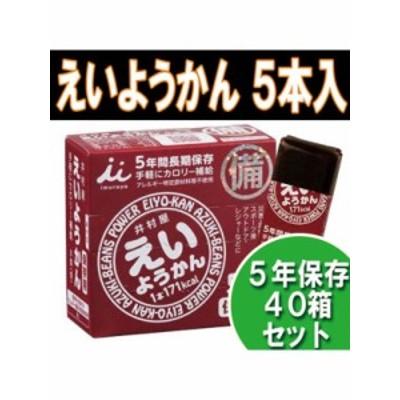 非常食【5年保存】井村屋 保存用 えいようかん 40箱(60g×5本入)