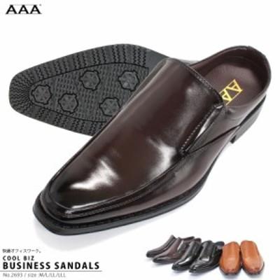 送料無料 [セット割引対象1足税込2200円] ビジネスサンダル メンズ ビジネスシューズ 通気性 靴 軽量 2693 スリッポン 滑りにくい 防滑ソ