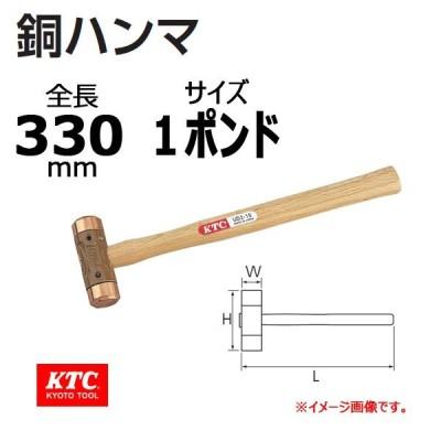 KTC 銅ハンマ UD2-10