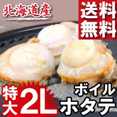 北海道産 特大 2L 極上 ボイルホタテ  (1kg 賞味800g) 冷凍 ホタテ貝 北海道 (特産品 名物商品) お鍋やバター焼き、フライ、BBQに最適です♪ 【送料無料】