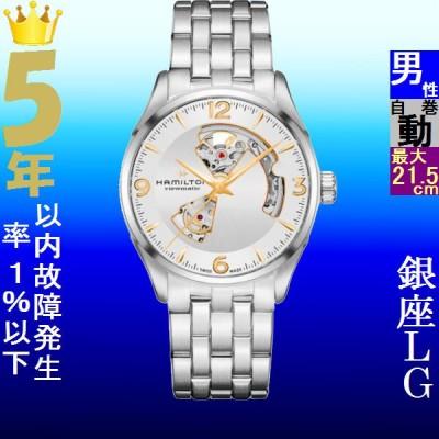 腕時計 メンズ ハミルトン(HAMILTON) ジャズマスター オープンハート オートマチック ステンレスベルト シルバー/シルバー色 161932705151