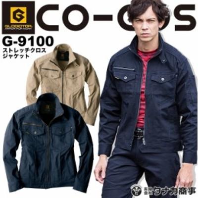 ストレッチクロスジャケット コーコス G-9100 メンズ ブルゾン ジャンパー アウター アウトドア 作業服 作業着 CO-COS【M-3L】