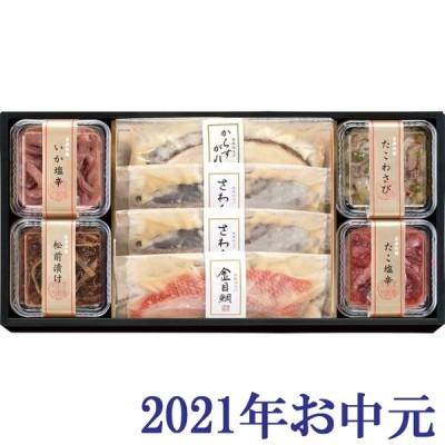 お中元ギフト2021年『祇園又吉 西京漬&海鮮漬』(代引不可)
