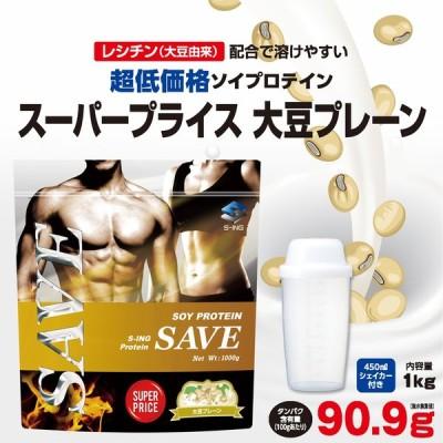 【シェイカー付】 大豆プロテイン 1kg  SAVE スーパープライス (←飲みにくい) 大豆プレーン SUPER PRICE ソイプロテイン