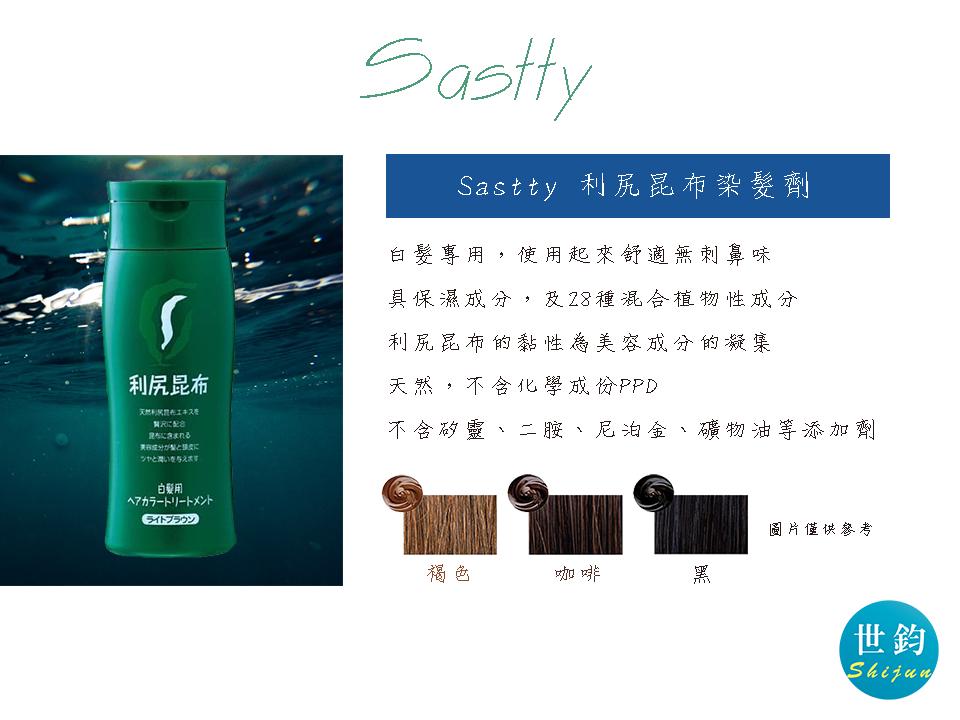 sastty 染髮劑 自然派 利尻昆布 日本製染髮系列 白髮專用 天然植物 染髮劑 無添加