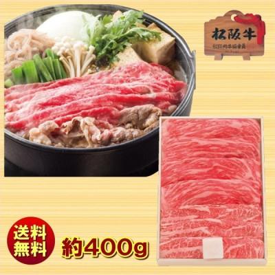 送料無料  ギフト 松阪牛 モモバラすき焼き用(約400g)