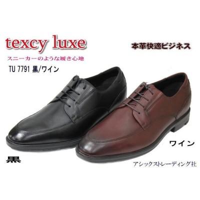 ビジネスシューズ メンズ テクシーリュクスTU7791 黒/ワイン アシックス 商事 軽量