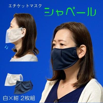 夏用 涼しい マスク エチケットマスク シャベール 洗えます 吸汗 速乾 日本製 在庫有 送料無料 mask_sya-na 白×ネイビー 2枚組