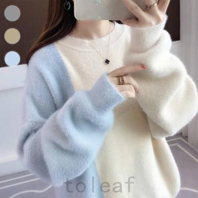 ニットセーターバイカラーレディース厚手ニットセーターゆったりセーターモコモコニット暖かい色切り替えニットトップスお洒落