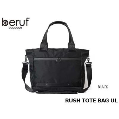ベルーフ トートバッグ RUSH TOTE BAG UL brf-CF17-UL beruf BRFCF17UL