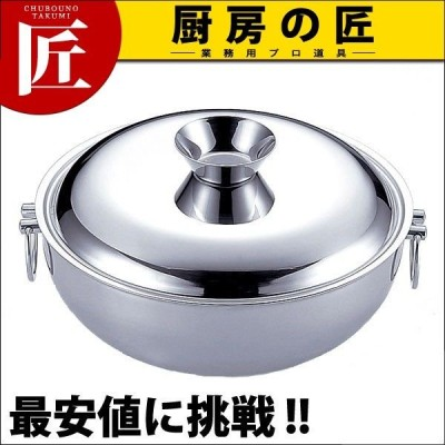 しゃぶしゃぶ鍋 UK 23cm 18-0ステンレス製