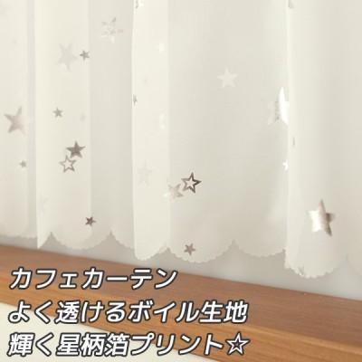 カフェカーテン 星柄 輝く箔プリント 良く透けるボイル生地 2492星柄箔プリントSV 巾(幅)145×高さ45・70cm丈 1枚入在庫品 メール便可(1枚まで)