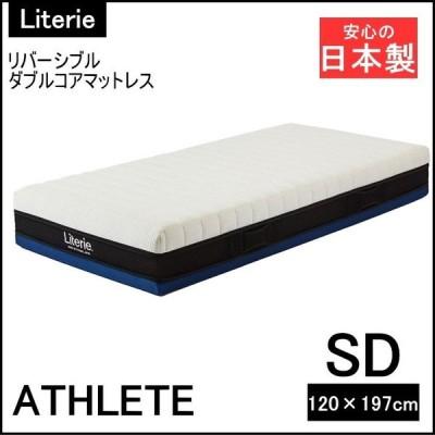 マットレス セミダブル 国産 リテリー アスリート SD 120×197cm ライトウェーブ 体圧分散 洗える 清潔 日本製 通気性 保温性 新生活 家具