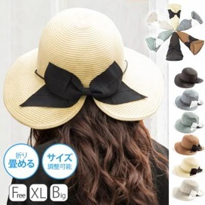 ストローハット 麦わら帽子 紫外線カット 帽子 レディース UVカット帽子 バックスタイルストローハット 折りたたみ ギフト 大きいサイズ