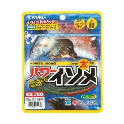 マルキュー パワーイソメ(太) 赤イソメ【ゆうパケット】