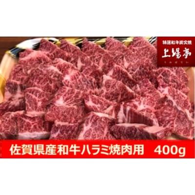 【件数限定】希少部位 佐賀県産和牛ハラミ焼肉用 400g