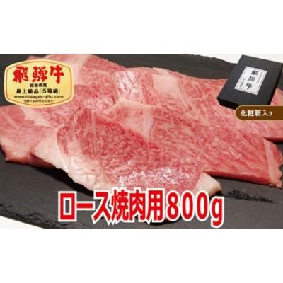 【化粧箱入り・最高級A5等級】飛騨牛ロース焼肉用800g