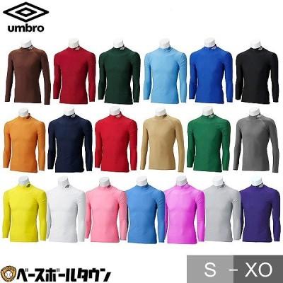 UMBRO(アンブロ) 長袖コンプレッションシャツ UAS9300 サッカー ゲームシャツ
