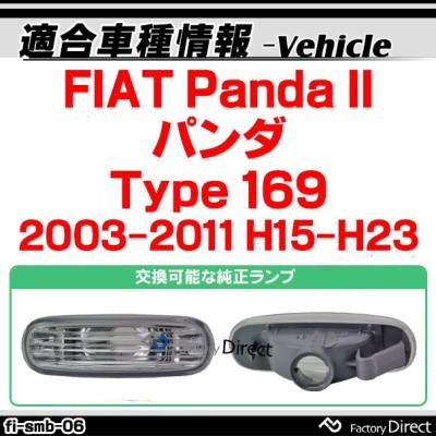 ll-fi-smb-sm06 スモークレンズ FIAT Panda II パンダ (Type 169 2003-2011 H15-H23) FIAT フィアット LEDサイドマーカー LEDウインカー 純正交換(カスタム パーツ 車 交換 ウィンカー ライト マーカーランプ オレンジ カー用品 マーカー)
