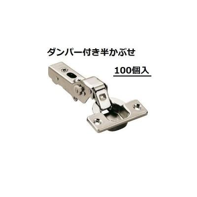 360-D26-9T LAMPオリンピア スライドヒンジ 100個