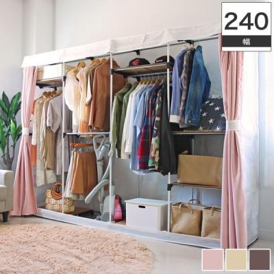 ハンガーラック カーテン付き 幅240cm クローゼットハンガー キャスター付き カーテン洗濯可 収納