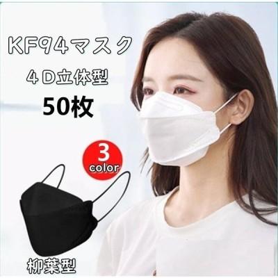 KF94マスク50枚入柳葉型4層構造KN95同級使い捨てマスク10個包装韓国風3D立体平ゴム白黒グレー不織布感染予防黒白通勤マスクKF94