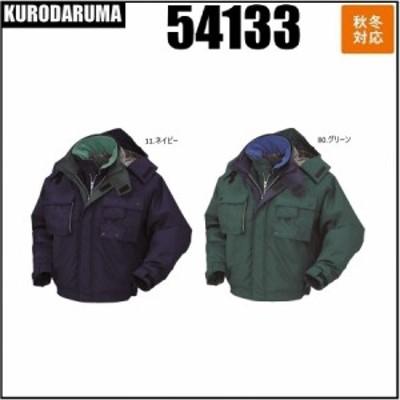 クロダルマ 54133 ジャンパー KURODARUMA  秋冬 M~5L 防水 着脱式フード 耐圧水2,000mm