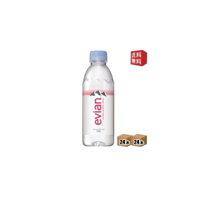 送料無料 evianエビアン 330mlペットボトル 48本 (24本×2ケース) [ミネラルウォーター 水]