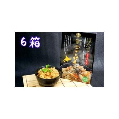 ふるさと納税 20-31 ほたて黄金ごはん(6箱) 北海道紋別市