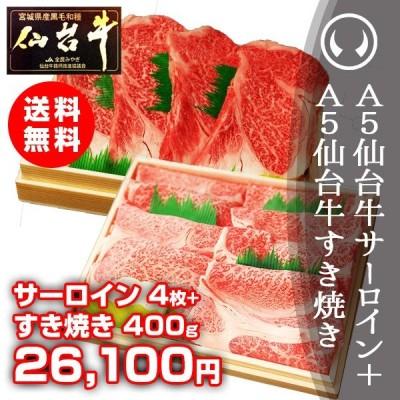 詰め合わせ ギフト 最高級A5ランク 仙台牛 サーロイン ステーキ 200〜220g×4枚+すきやきしゃぶしゃぶ400gセット