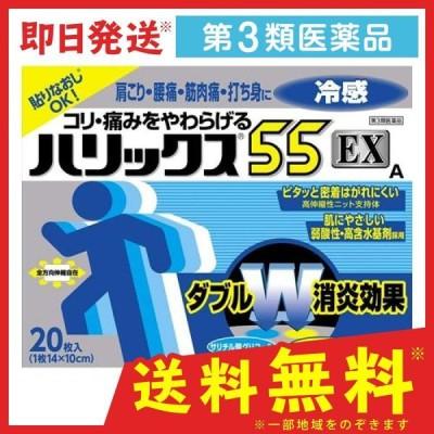 ハリックス55EX冷感A 20枚 第3類医薬品