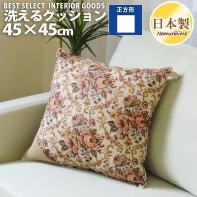 眠り姫 洗える クッション ゴブラン ナチュラル 45×45cm 綿100% インテリア 雑貨 モダン 日本製 単品